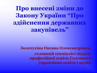"""Про внесені зміни до Закону України """"Про здійснення державних закупівель"""""""