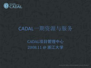 CADAL 一期资源与服务