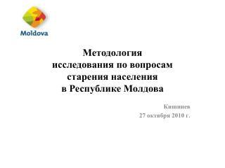 Методология   исследования по вопросам  старения населения  в Республике Молдова