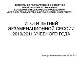 ИТОГИ ЛЕТНЕЙ  ЭКЗАМЕНАЦИОННОЙ СЕССИИ 2010/2011 УЧЕБНОГО ГОДА