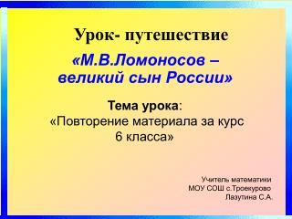 «М.В.Ломоносов –  великий сын России»