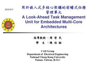 用於嵌入式多 核 心 架構 的前瞻式任務管理單元 A Look-Ahead Task Management Unit for Embedded Multi-Core Architectures