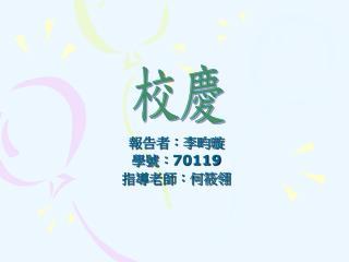 報告者:李畇璇 學號: 70119 指導老師:何筱翎