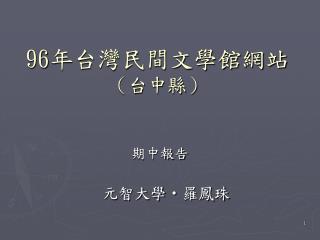 96 年台灣民間文學館網站 (台中縣)