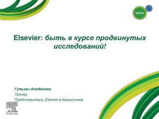 Elsevier :  быть в курсе продвинутых исследований!