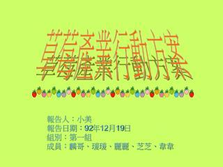 報告人:小美 報告日期: 92 年 12 月 19 日 組別:第一組 成員:麟哥、瑗瑗、麗麗、芝芝、韋韋