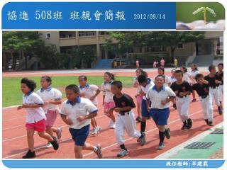 協進  508 班 班親會簡報 2012/09/14