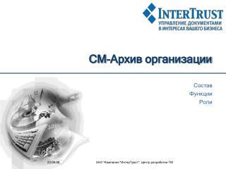 СМ-Архив организации