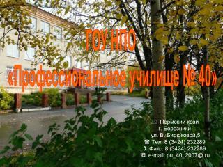 Пермский край г. Березники  ул. В. Бирюковой,5  Тел: 8 (3424) 232289   Факс: 8 (3424) 232289