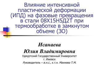 Исанаева  Юлия Владимировна Удмуртский Государственный Университет г. Ижевск