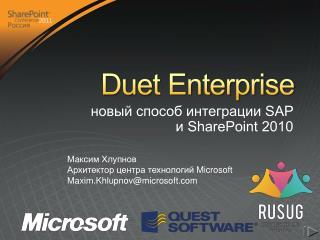 Duet Enterprise