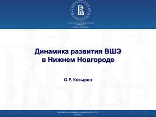 Динамика развития ВШЭ  в  Нижнем Новгороде