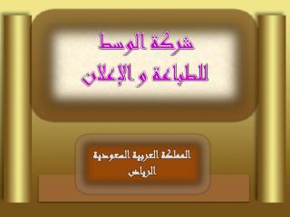 المملكة العربية السعودية  الرياض