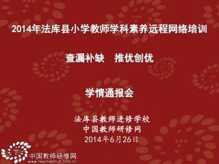 法库县教师进修学校 中国教师研修网 2014 年 6 月 26 日
