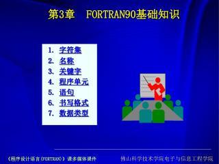 第 3 章   FORTRAN90 基础知识