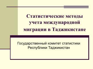 Статистические методы учета международной миграции в Таджикистане