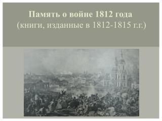 Память о войне 1812 года (книги, изданные в 1812-1815 г.г.)