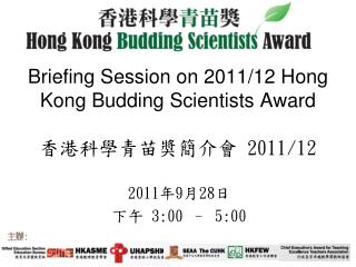 Briefing Session on 2011/12 Hong Kong Budding Scientists Award 香港科學青苗奬簡介會  2011/12