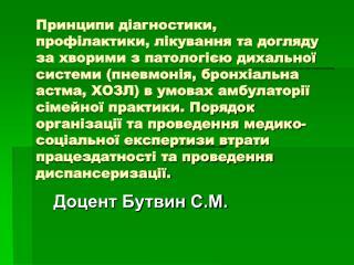 Доцент Бутвин С.М.