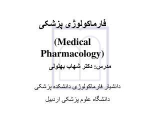 فارماکولوژی پزشکی (Medical Pharmacology)