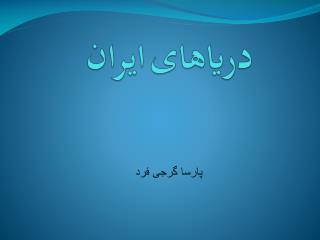 دریاهای ایران