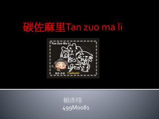 碳佐麻里 Tan zuo ma li
