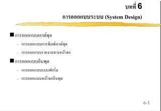 บทที่ 6 การออกแบบระบบ (System Design)