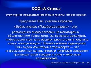ООО «А-Стиль» структурное подразделение  Медиа  группы «Новое время»