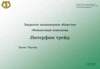 Россия,  127055 , Москва, Лесная, 30 тел./факс (495) 755-8748, (499) 967-3412