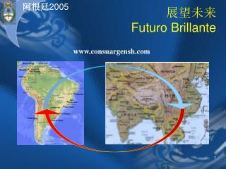 展望未来 Futuro Brillante