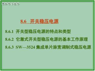 8.6.1   开关型稳压电源的特点和类型