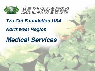 慈濟北加州分會醫療組