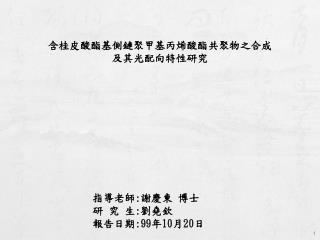 指導老師 : 謝慶東 博士 研 究 生 : 劉堯欽 報告日期 :99 年 10 月 20 日