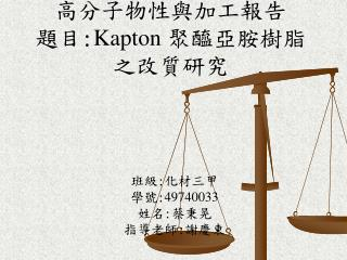 高分子物性與加工報告 題目 : Kapton  聚醯亞胺樹脂之改質研究