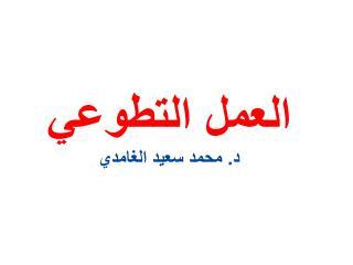العمل التطوعي د. محمد سعيد الغامدي