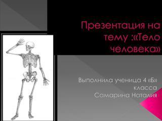 Презентация на тему :«Тело человека»