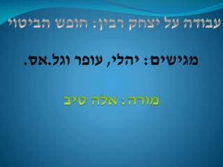 עבודה על יצחק רבין: חופש הביטוי