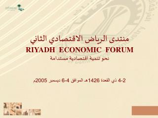 منتدى الرياض الاقتصادي الثاني RIYADH ECONOMIC  FORUM نحو تنمية اقتصادية مستدامة