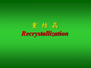 重 结 晶 Recrystallization