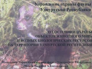 Управление охраны  фауны  Удмуртской Республики