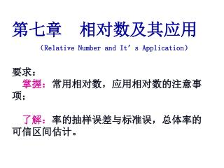 第七章  相对数及其应用 ( Relative Number and It's Application )