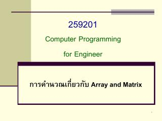 259201 Computer Programming for Engineer