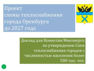 Проект  схемы теплоснабжения  города Оренбурга  до 2027 года