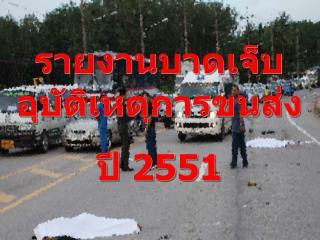 รายงานบาดเจ็บอุบัติเหตุการขนส่ง ปี 2551