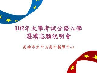 102 年大學考試分發入學 選填志願說明會