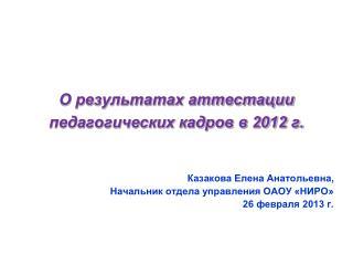 О результатах аттестации педагогических кадров в 2012 г.