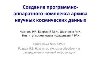 Программа №22 ПРАН Раздел  9.5. Наземные системы обработки и распределения научной информации