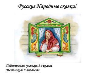 Русские Народные сказки!