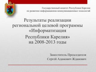 Государственный комитет Республики Карелия  по развитию информационно-коммуникационных технологий