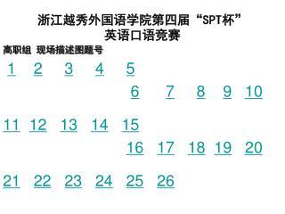 """浙江越秀外国语学院第四届 """" SPT 杯 """" 英语口语竞赛"""